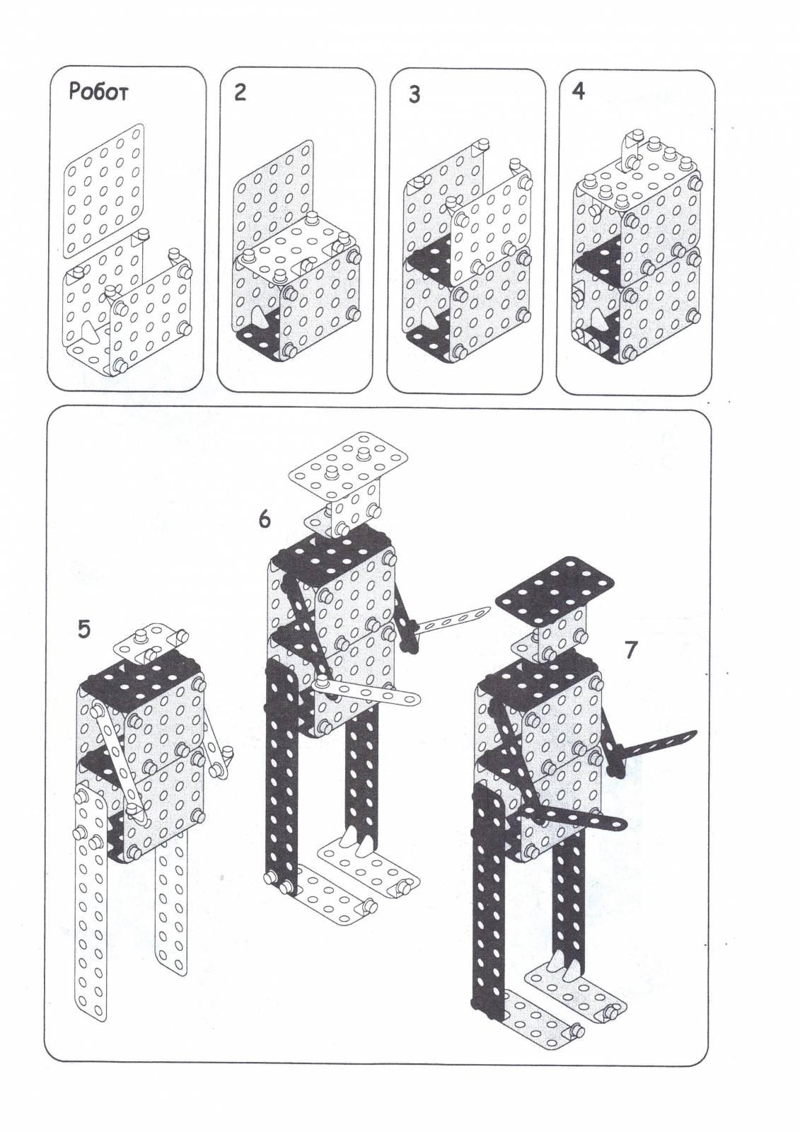 """Схема сборки модели  """"Робот """" ."""