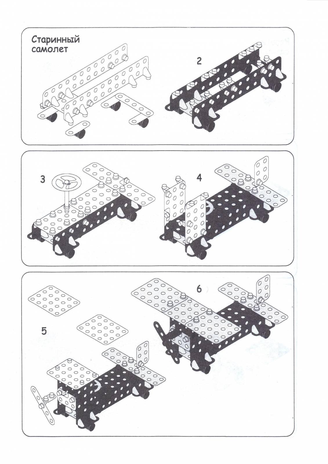 "Схема сборки модели  ""Самолет "" ."